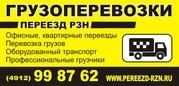 Грузоперевозки по Рязани,  области и России