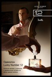 Магазин косметики и парфюмерии Дзинтарс