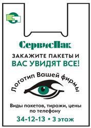 ПАКЕТЫ (пакеты с логотипом,  фирменные пакеты)!